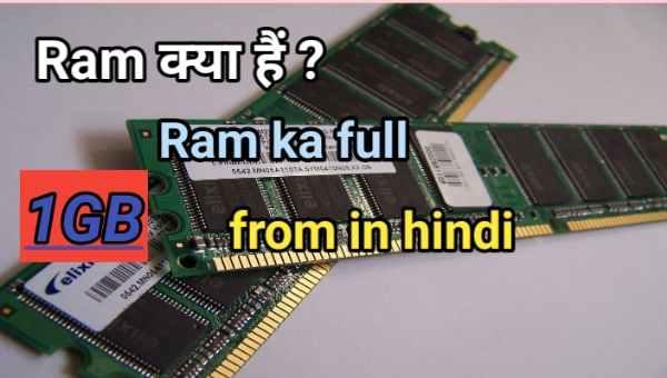 Ram kya hai ram ka from in hindi
