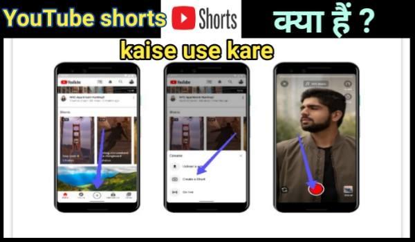 YouTube short kya hai kaise download kare
