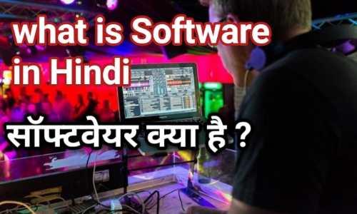 what is software in hindi, सॉफ्टवेयर क्या है