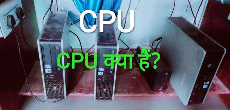 cpu kya hai?cpu full from in hindi