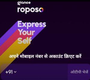 Roposo app me login