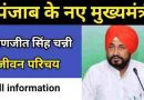 Charanjit Singh Channi Biography in hindi |चरणजीत सिंह चन्नी का जीवन परिचय |age,wife name,cast,mobile numbar,address,