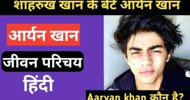 Aaryn khan biography hindi