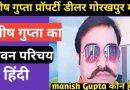 manish gupta biography in hindi